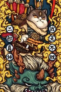东来也联名八仙九猫壁纸