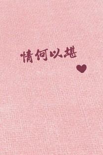 清新文艺范文字手机壁纸