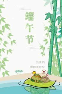 端午节节日图片壁纸
