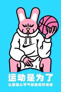 深井兔子卡通创意手机壁纸