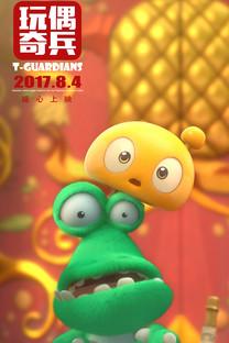 玩偶奇兵蘑菇点点手机壁纸