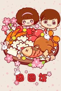 摩丝摩丝春节旺旺旺