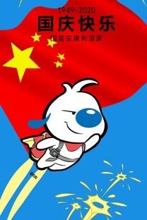 辛巴狗神经语录:国庆快乐