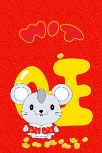 动物大联盟鼠年壁纸 四
