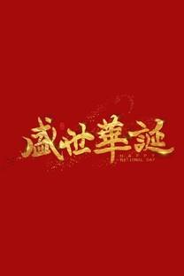 欢度国庆手机壁纸