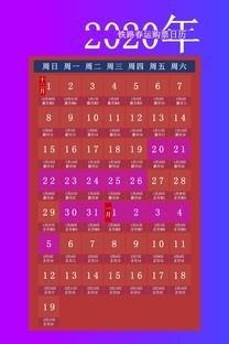 2020年铁路春运购票日历