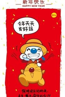 2020辛巴狗新年手机壁纸