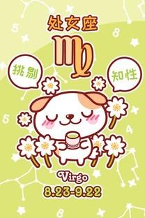 秋田君12星座卡通图片壁纸