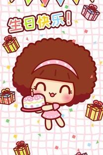 摩丝摩丝生日快乐图片壁纸