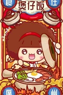 摩絲摩絲食在廣州卡通圖片壁紙