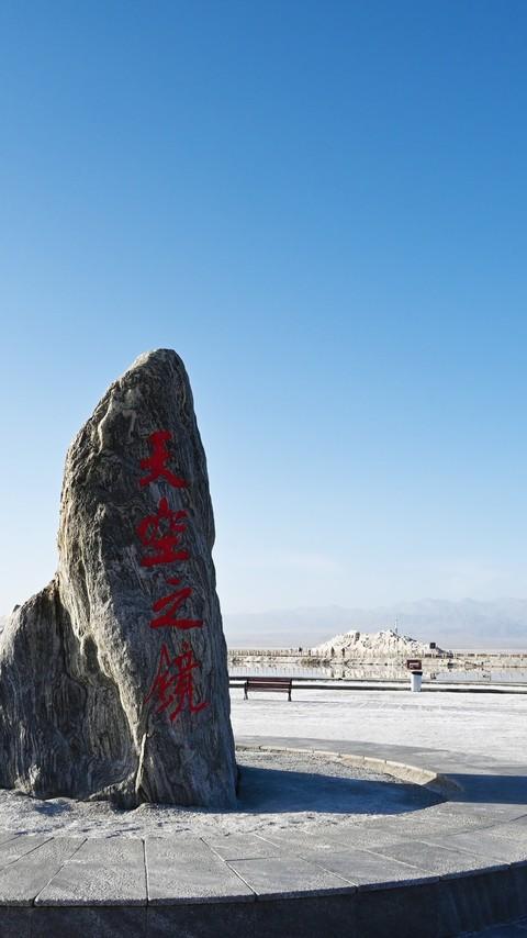 青海茶卡盐湖唯美图片壁纸第2辑